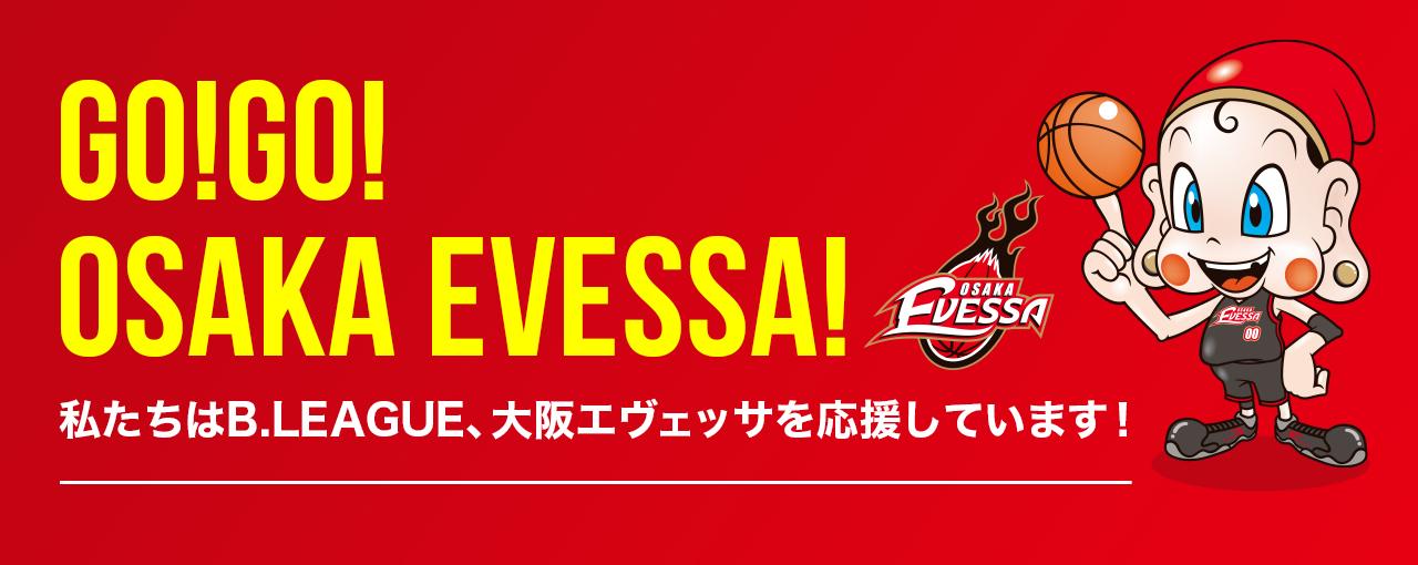 大阪エヴェッサを応援しています。